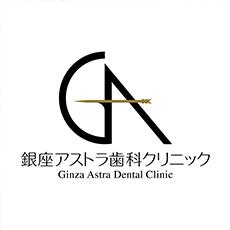 銀座アストラ歯科クリニック